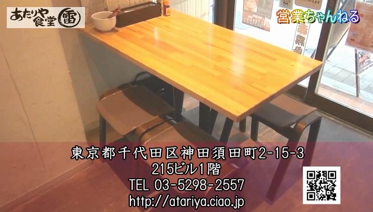 あたりや食堂 6.jpg