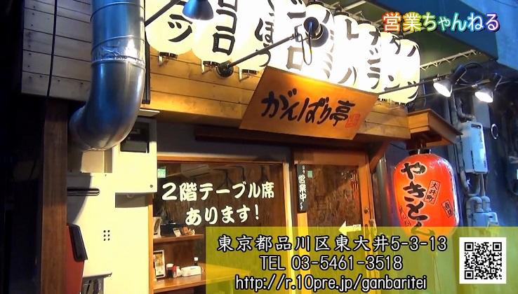 がんばり亭 8.jpg