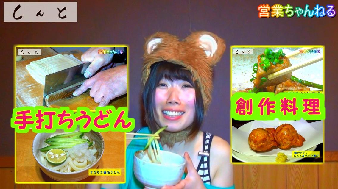 リポーター石田夕理【第79回】創作料理と手打ちうどんを堪能!
