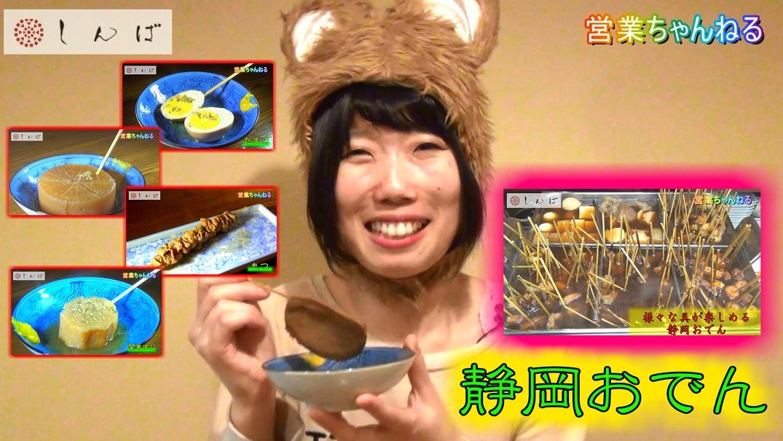 季節料理と静岡おでん!【しんば】中央区日本橋