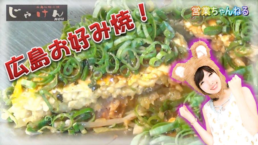 リポーター石田夕理【第66回】渋谷で広島お好み焼をいただきました!