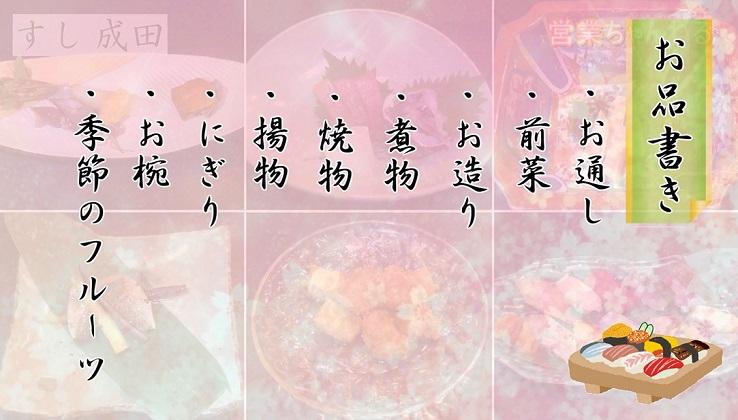すし成田 0.jpg