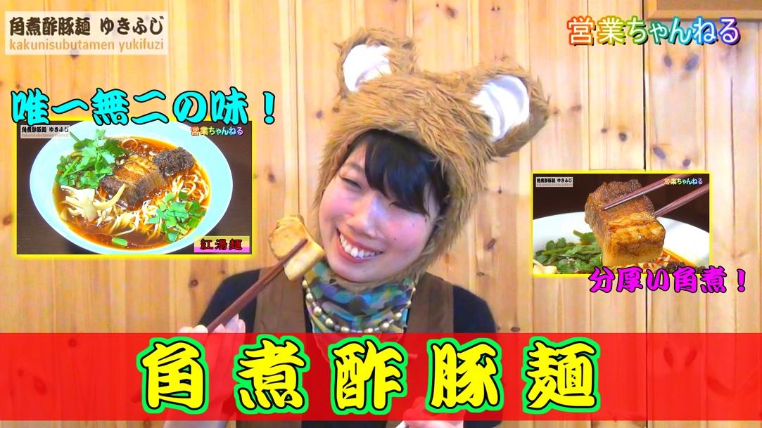 ハーブが香る唯一無二のラーメン【角煮酢豚麺ゆきふじ】千代田区神田