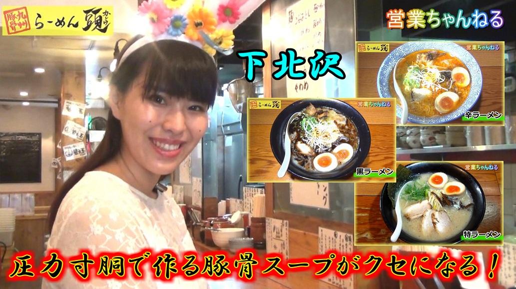 豚骨スープがクセになる【九州らーめん頭】世田谷区北沢 下北沢駅近く