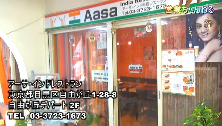 アーサ・インドレストラン外観.jpg