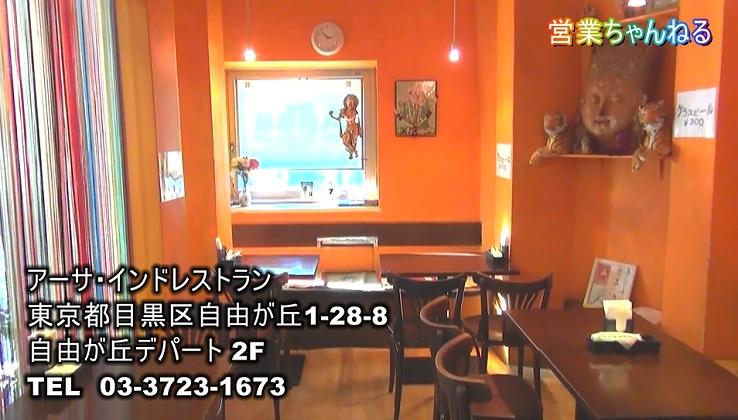 アーサ・インドレストラン店内風景.jpg