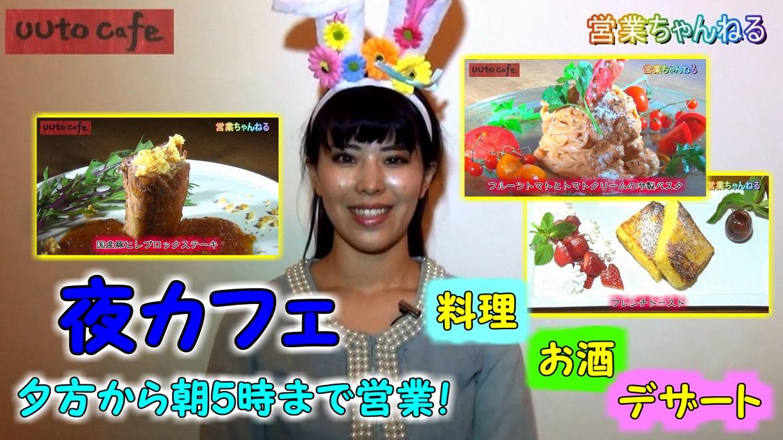 美味しい多国籍料理 夜カフェ【UUTO cafe ウウトカフェ】東京浅草