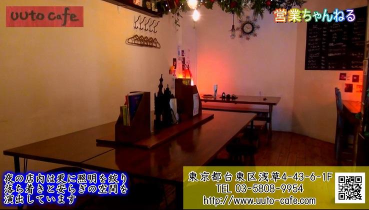 ウウトカフェ 6.jpg