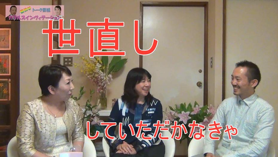 第4回放送 高木 美也子さん
