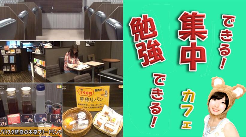 学ぶ人を応援する、勉強できるカフェ【ガクト】新宿駅近くの自習室