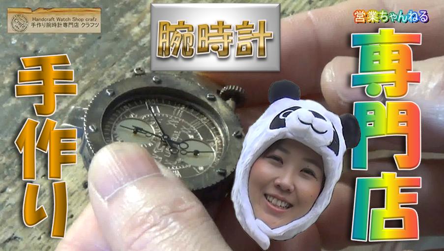 突撃リポーターなな瀬【第3回】手作り腕時計専門店クラフツ
