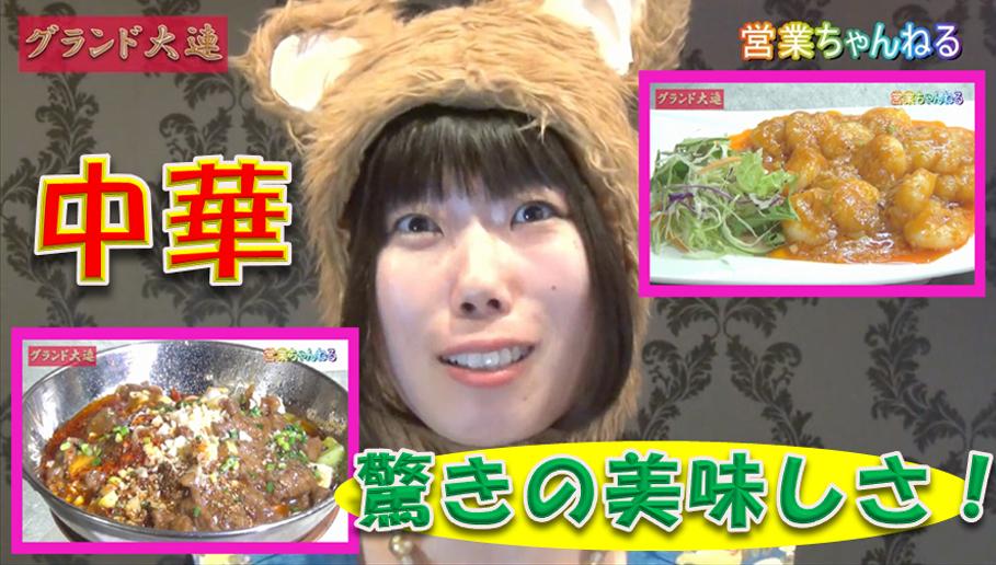 虎ノ門で中華料理を食べるなら大人気【グランド大連】港区
