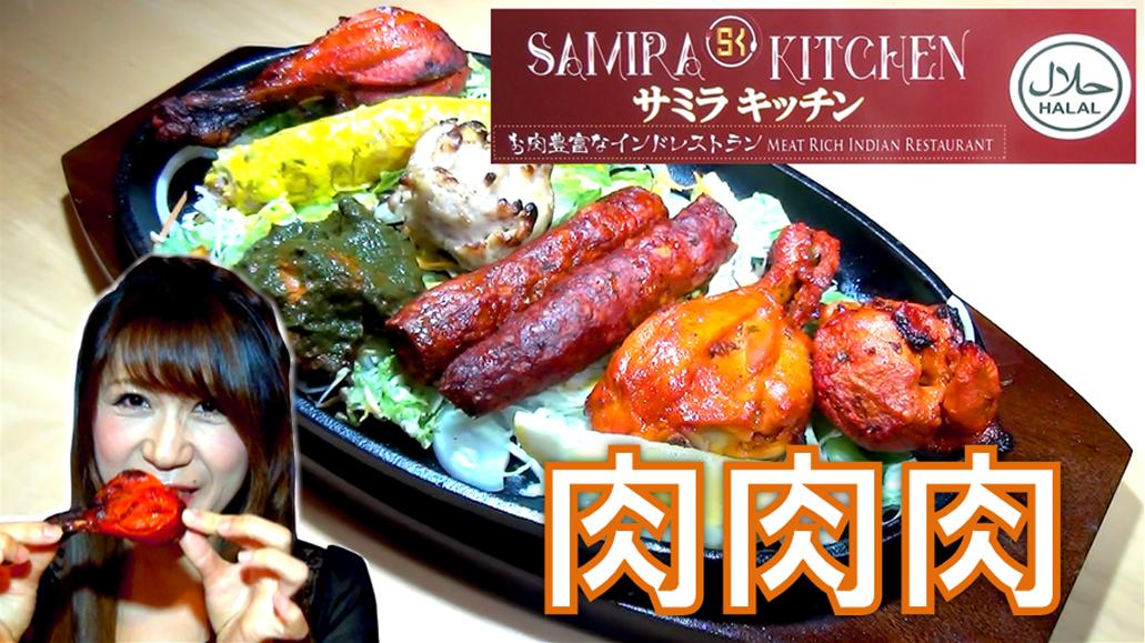 サミラ キッチン Samira Kitchen【お肉が豊富】東京都港区
