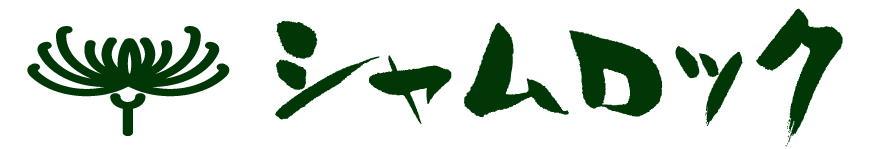 シャムロック ロゴ.jpg