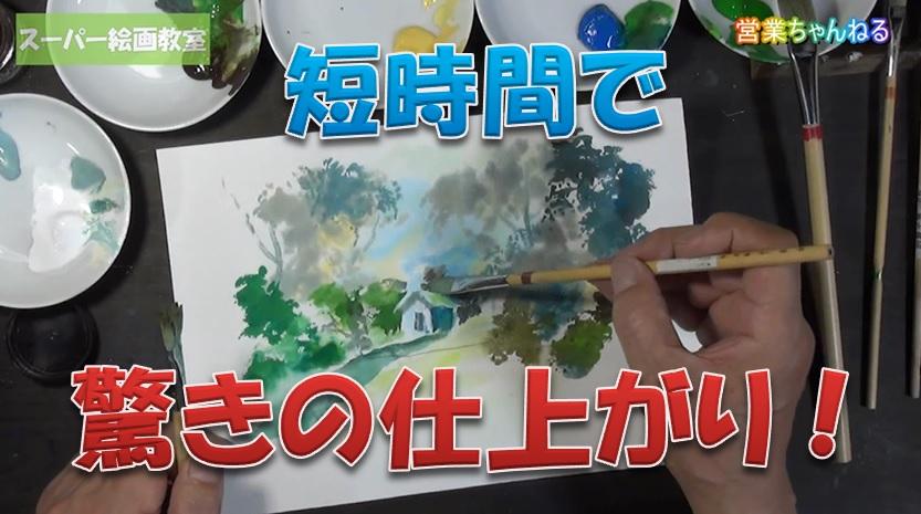 アニメ背景の描き方・スーパー絵画教室