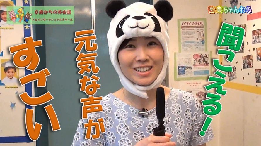 突撃リポーターなな瀬【第15回】ゼロ歳からの英会話教室!