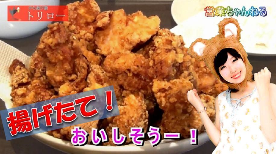 リポーター石田夕理【第52回】揚げたてのから揚げが食べ放題!