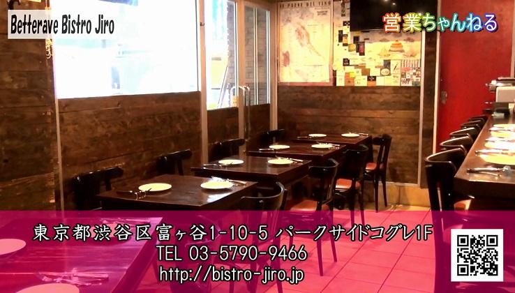 ビストロジロー 7.jpg