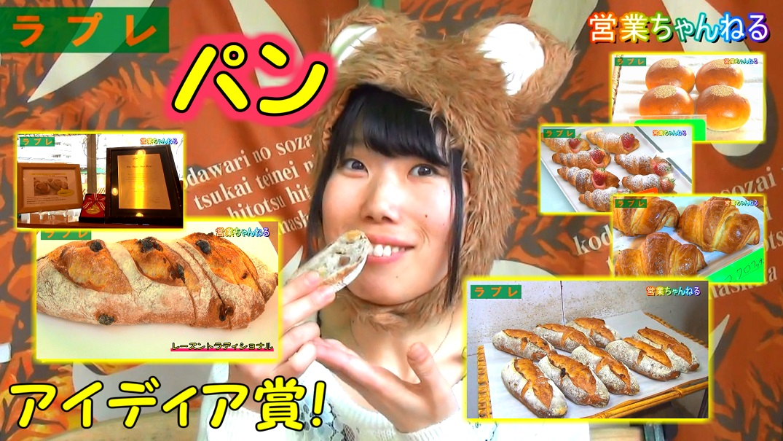 リポーター石田夕理【第84回】アイデア賞受賞のパンが食べられる!