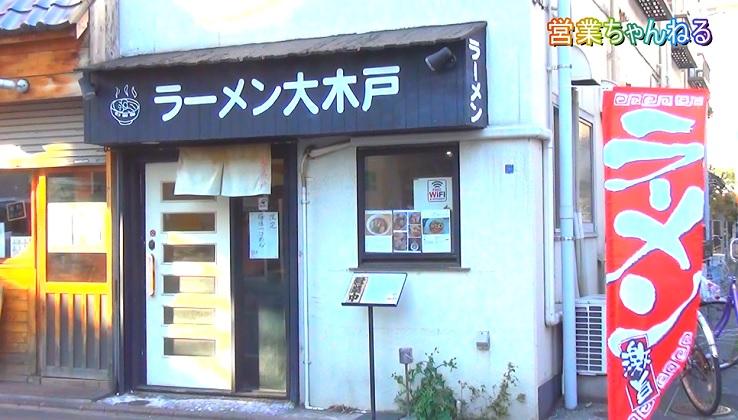 ラーメン大木戸外観2.jpg