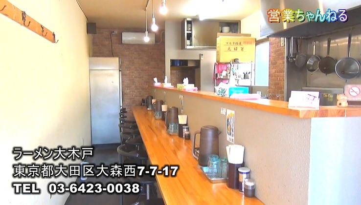 ラーメン大木戸店内風景1.jpg