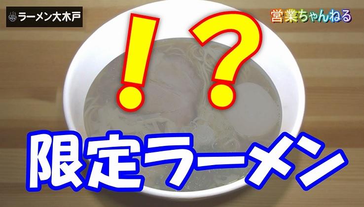 ラーメン大木戸7.jpg