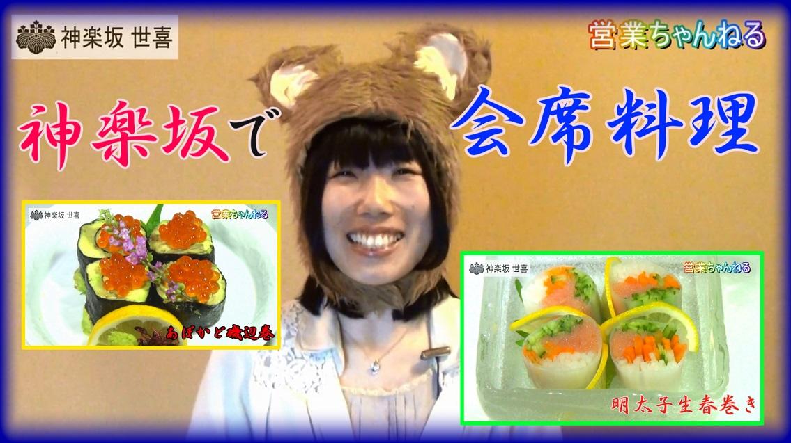 神楽坂の風情を感じられる会席料理のお店【世喜】東京都新宿区