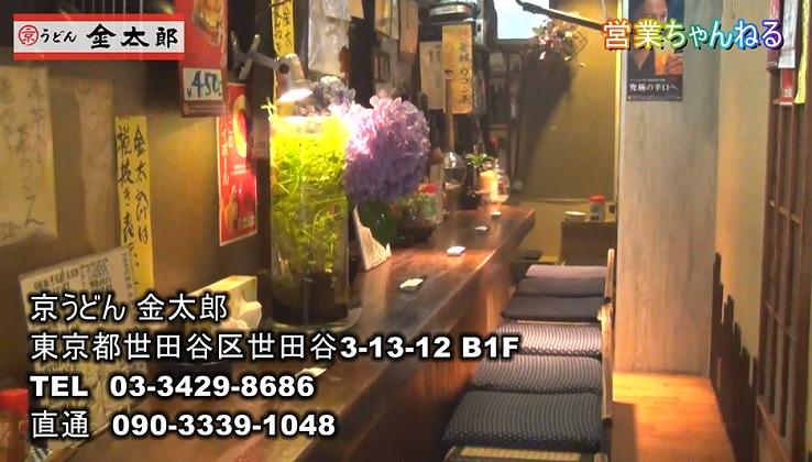 京うどん金太郎店内1.jpg