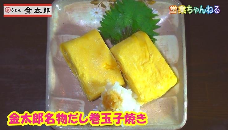 京うどん金太郎7.jpg