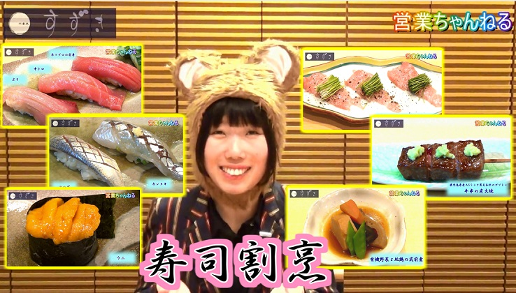 寿司屋の枠を超えた料理が楽しめる【六本木すずき】港区六本木