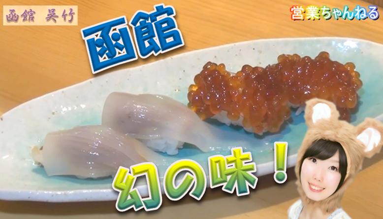 函館の新鮮な魚介が豊富!銀座の名店【呉竹】田酒やワインも!