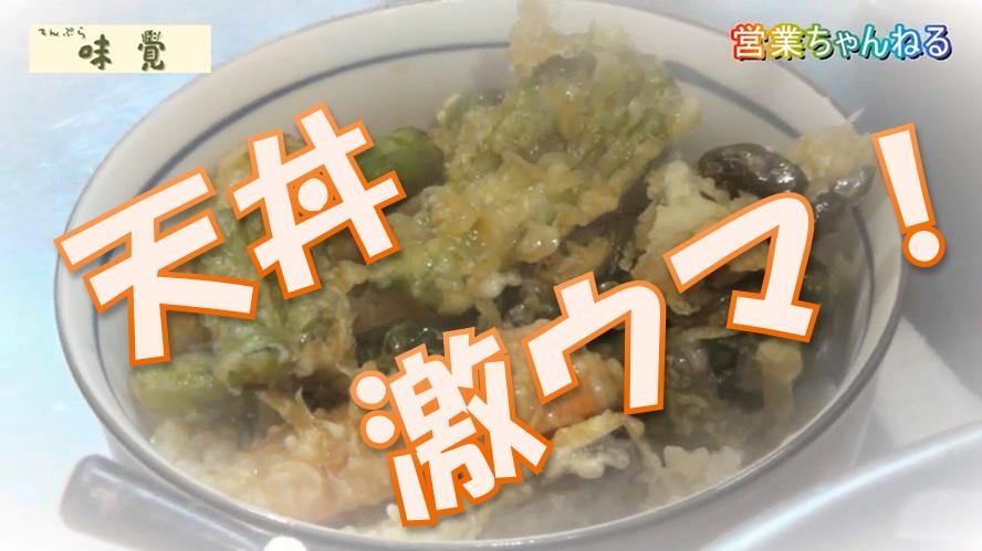 東京六本木天ぷらと言えば「味覚」自家菜園の天ぷらが大人気!天丼激ウマ!