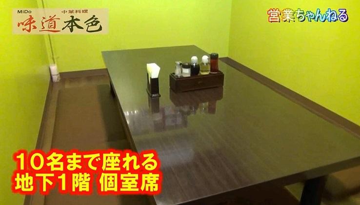 味道本色 渋谷店3.jpg