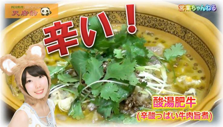 新宿で本物の四川料理が食べられる!  天府舫(テンフファン)