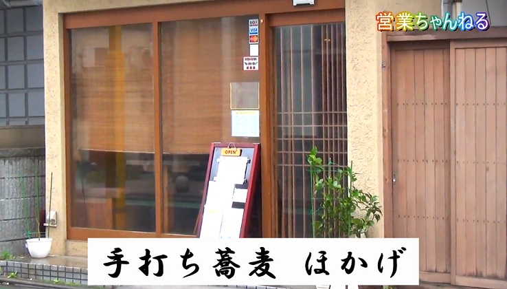 手打ち蕎麦ほかげ外観1.JPG