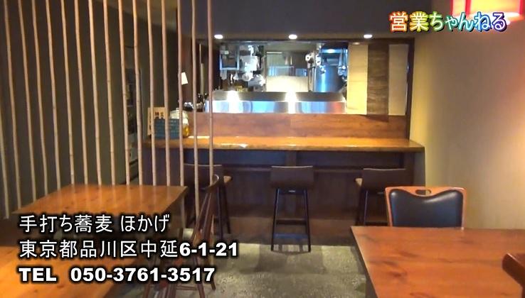 手打ち蕎麦ほかげ店内風景2.JPG