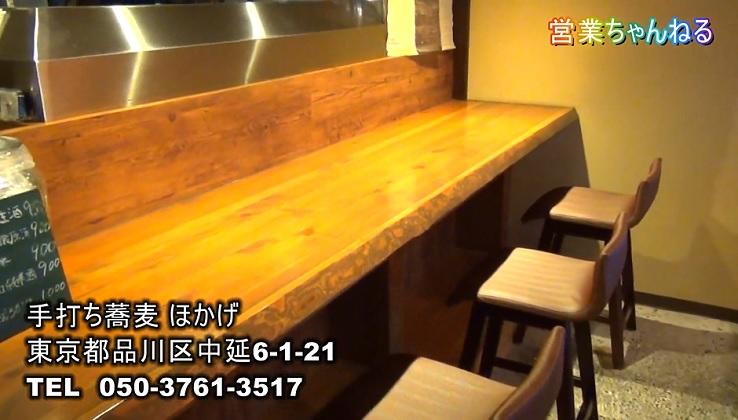 手打ち蕎麦ほかげ店内風景3.JPG