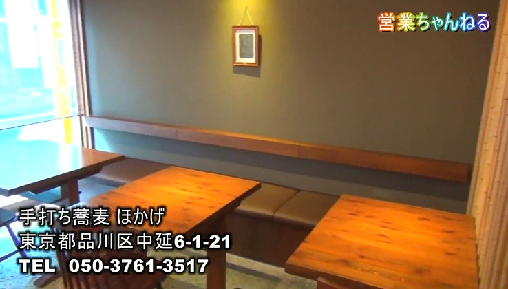 手打ち蕎麦ほかげ店内風景4.JPG