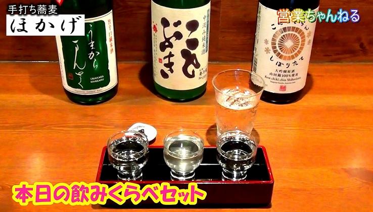 手打ち蕎麦ほかげ5.JPG