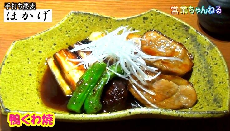 手打ち蕎麦ほかげ6.JPG