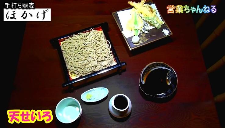 手打ち蕎麦ほかげ7.JPG