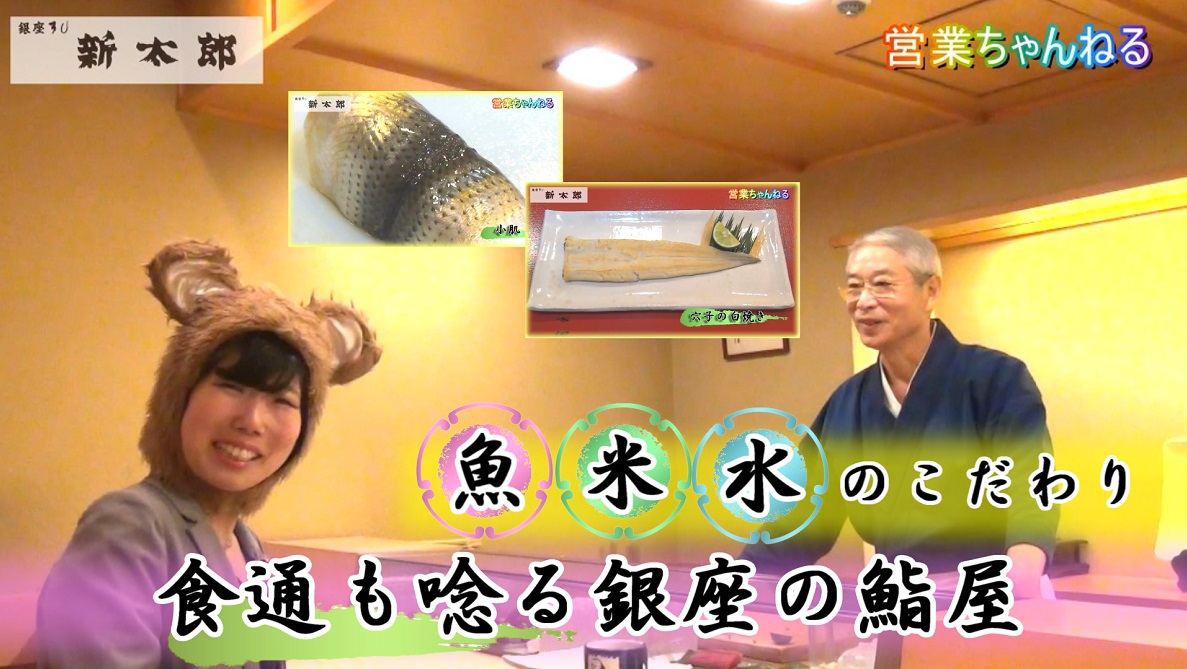 銀座でオススメの寿司屋【新太郎】中央区銀座 銀座駅近く