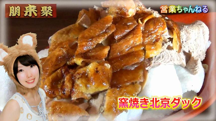 窯焼き北京ダックが食べられる【朋来聚】新大久保駅近