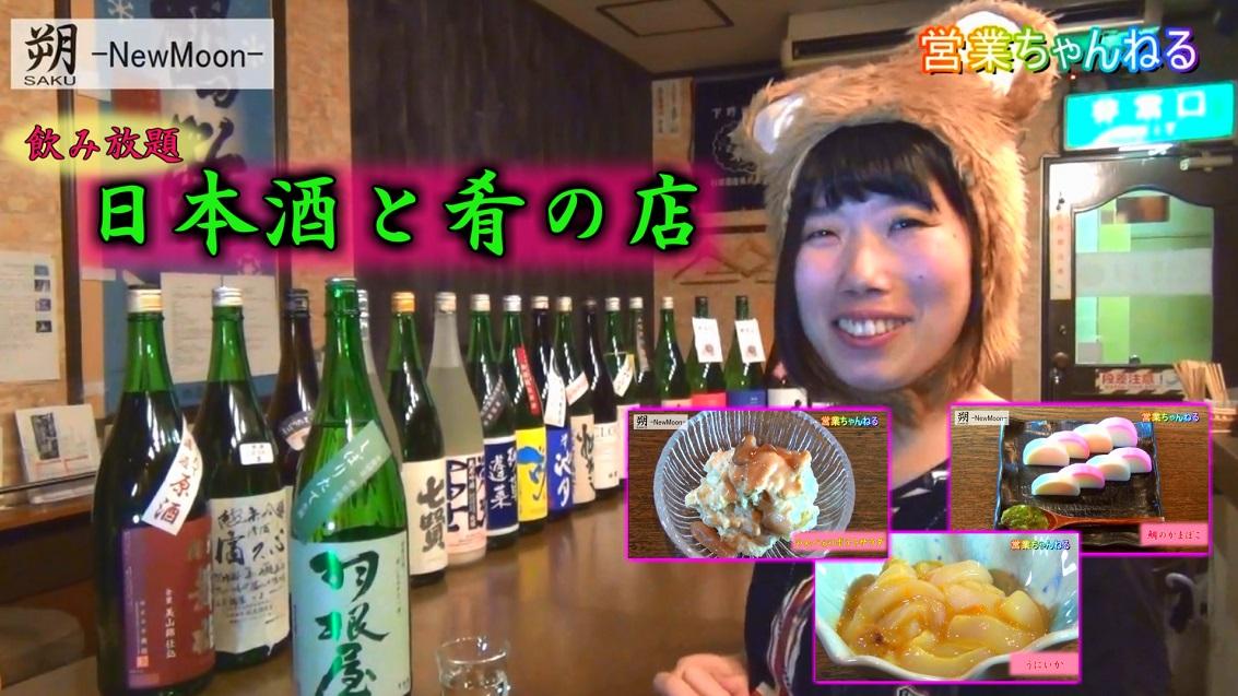 時間制飲み放題 日本酒立ち飲みバー【朔-NewMoon-】文京区本郷