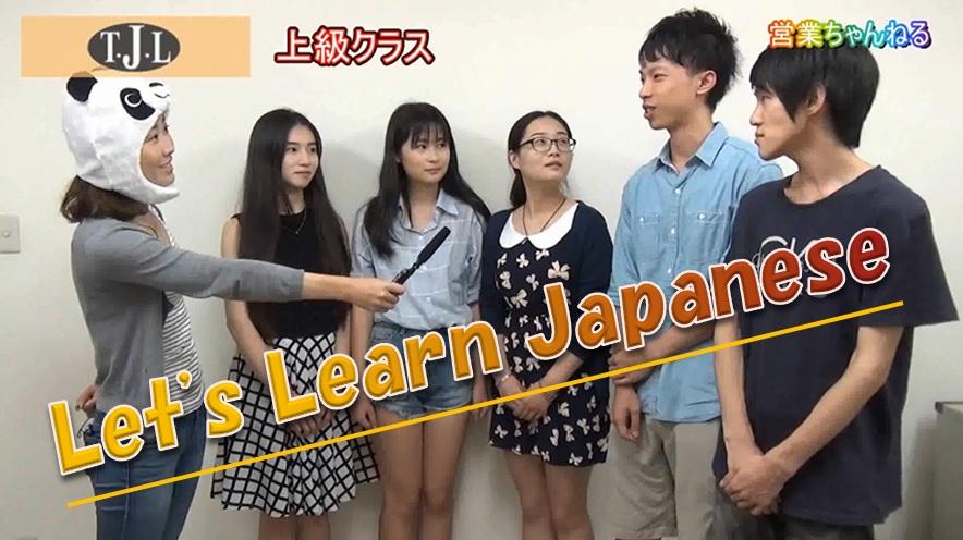 突撃リポーターなな瀬【第28回】歴史ある日本語学校の授業に潜入!