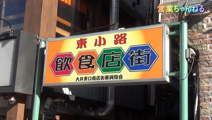 東小路飲食店街.jpg