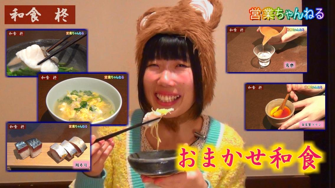 旬の食材を楽しめる!【和食 柊】中央区日本橋