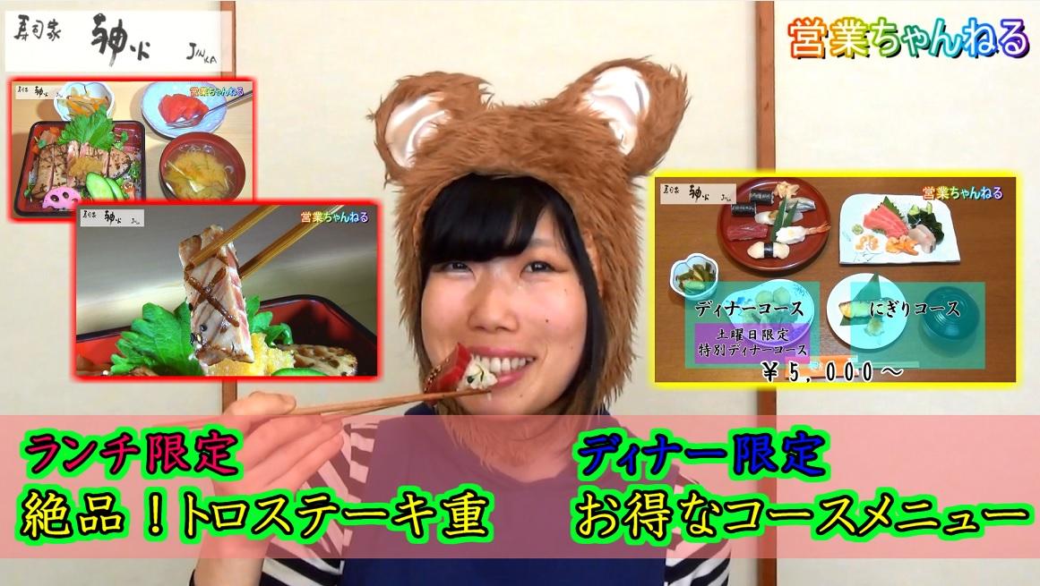 人気のランチとコース料理がおすすめ【寿司家 神火】中央区銀座