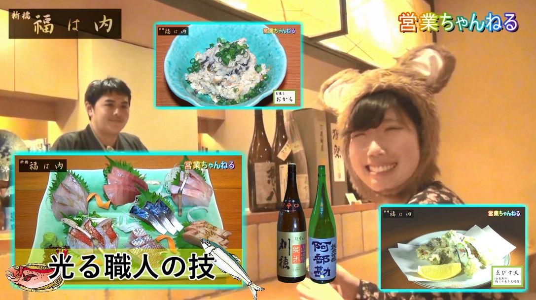 毎朝築地で仕入れたお魚が美味しいお店【福は内】港区新橋
