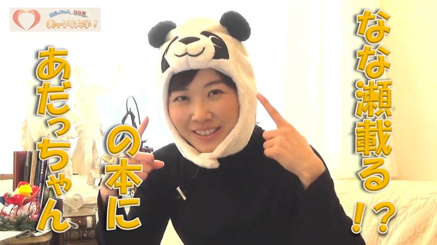 美ックリ大学【第10回】あだっちゃんの本に なな瀬載る!?